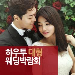 하우투 애비뉴 웨딩박람회 Ⅱ