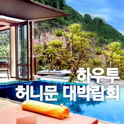 하우투 애비뉴 허니문 대박람회 Ⅱ